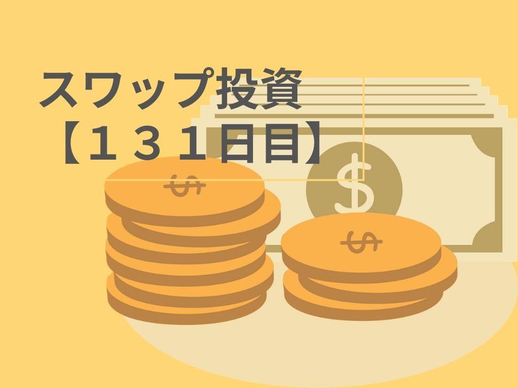 スワップ投資131日目