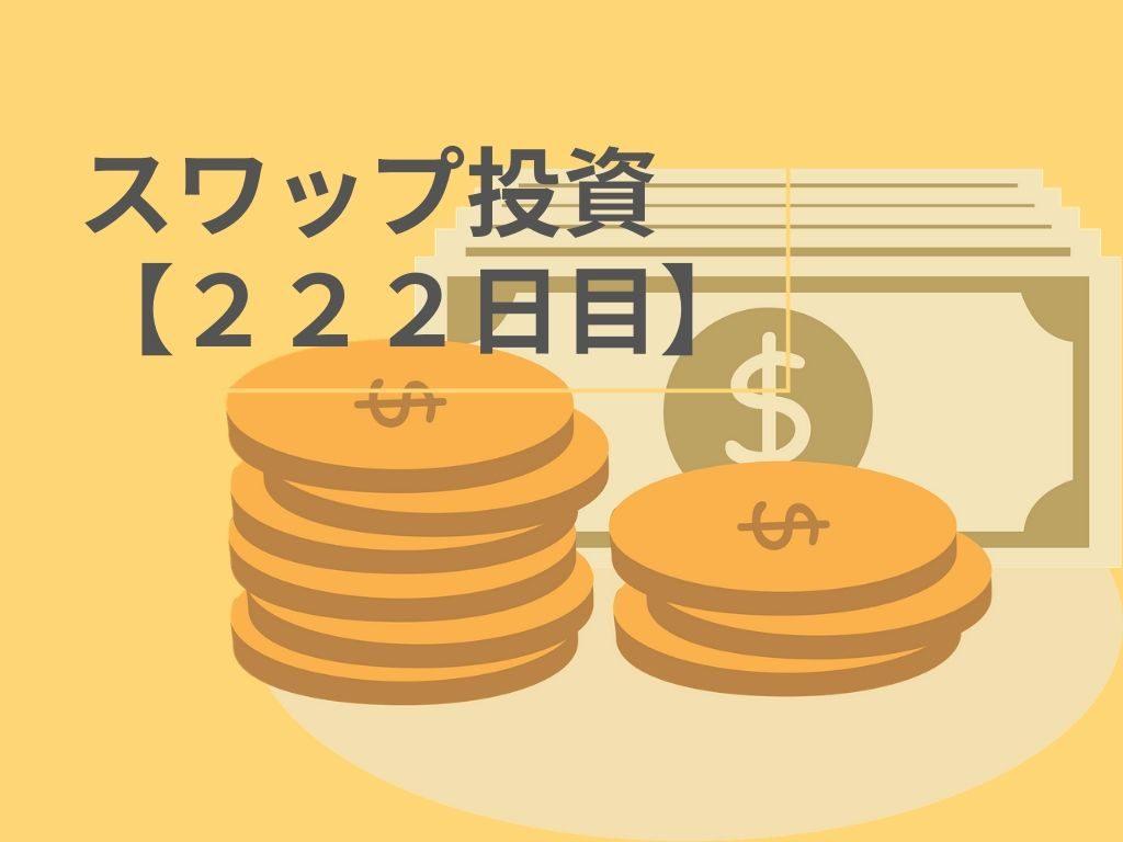 スワップ投資222日目