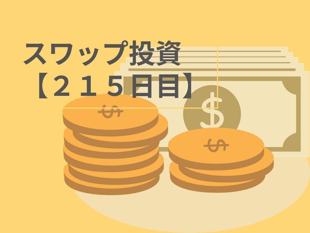 スワップ投資215日目