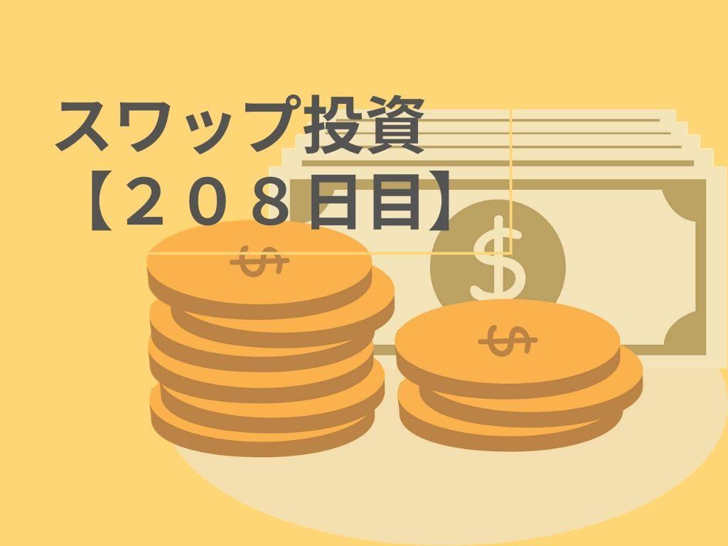 スワップ投資208日目