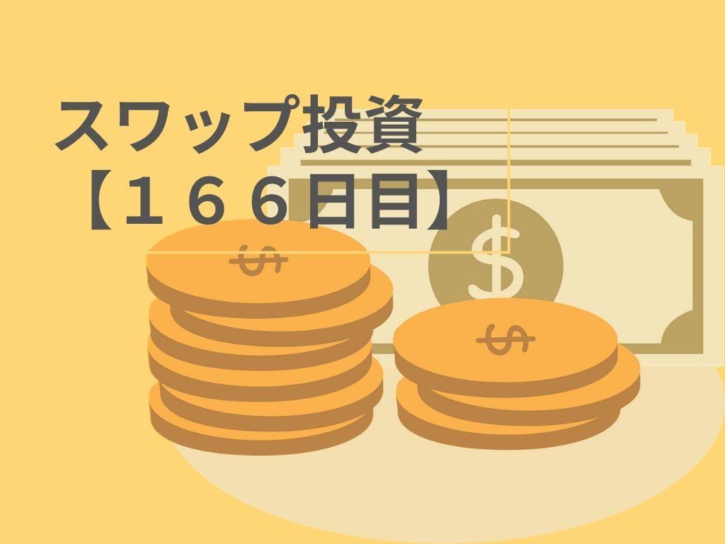 スワップ投資166日目
