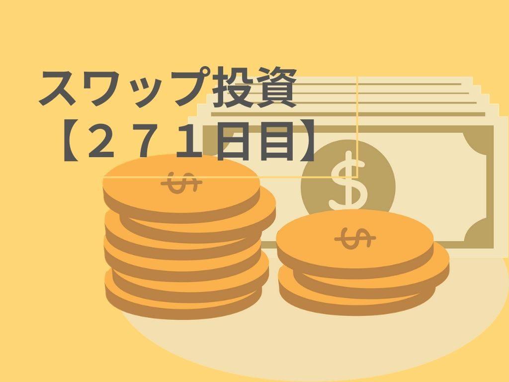スワップ投資271日目
