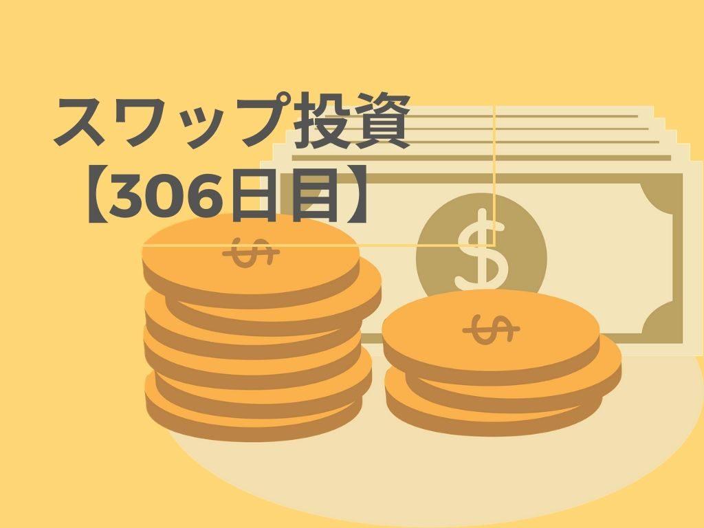 スワップ投資306日目