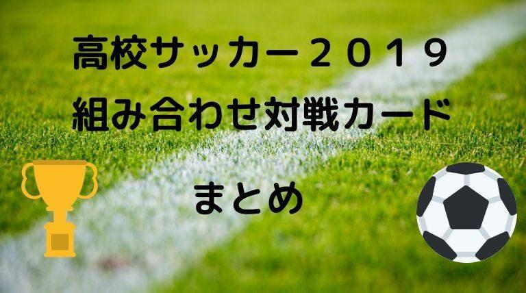 高校サッカー選手権2019組み合わせ