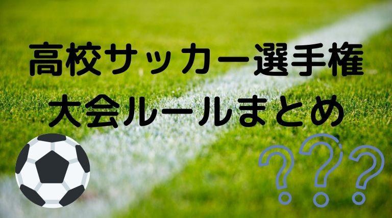 高校サッカー選手権大会ルール
