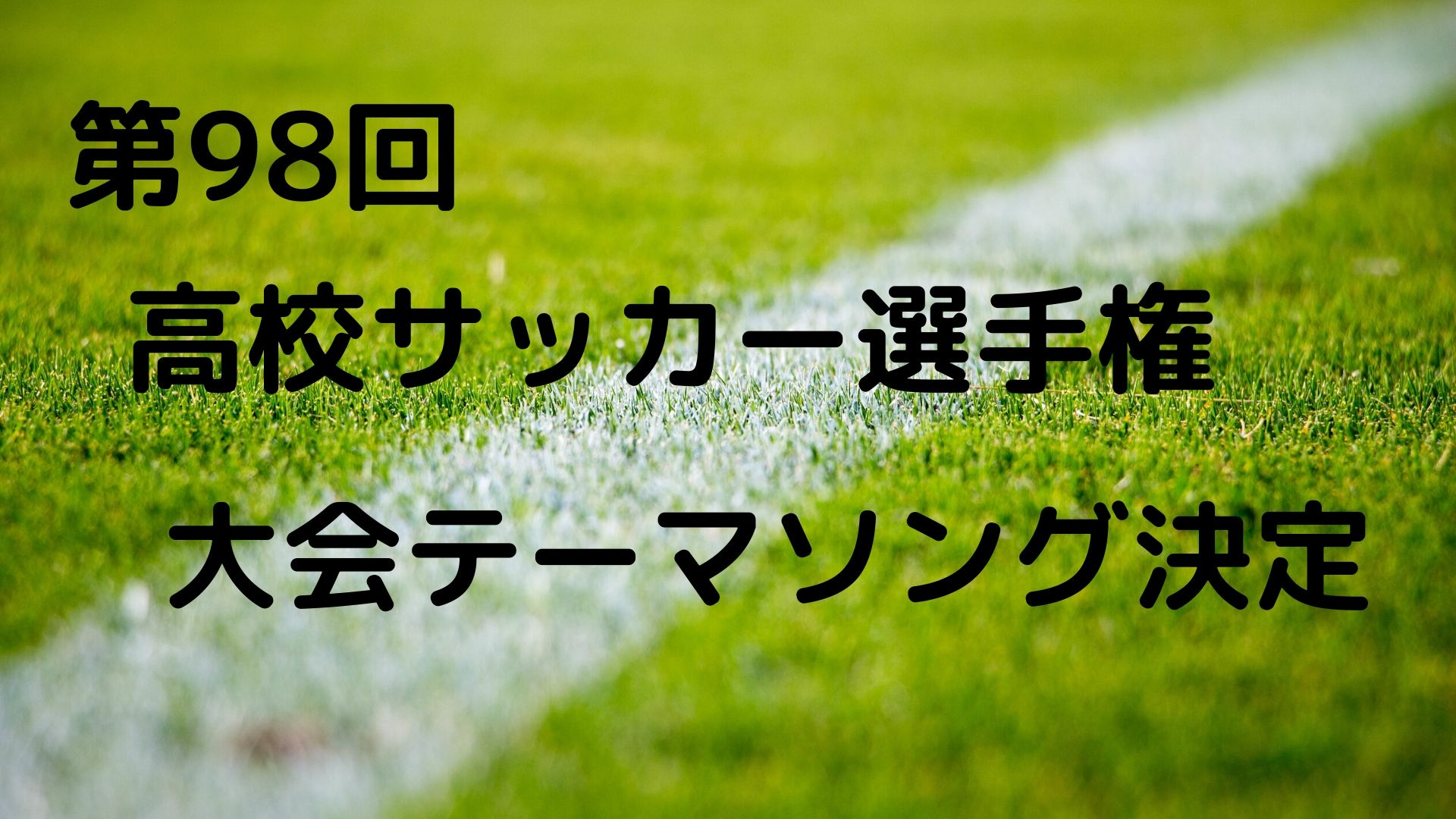 高校サッカー選手権大会応援歌