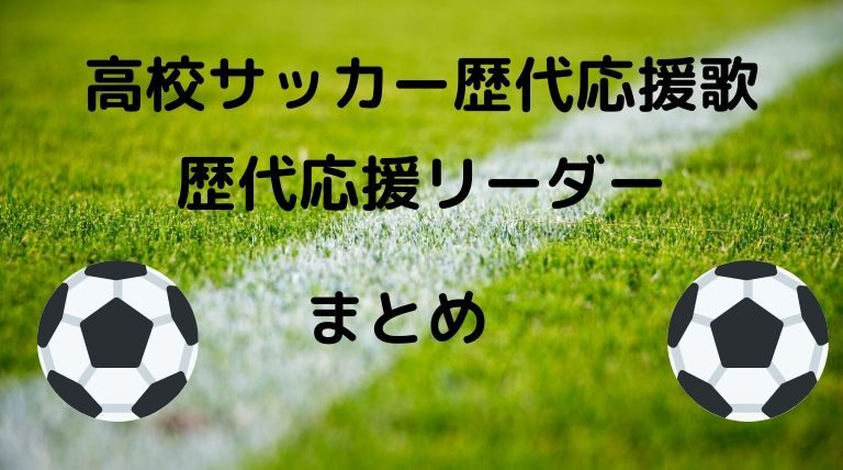 高校サッカー選手権大会歴代応援歌