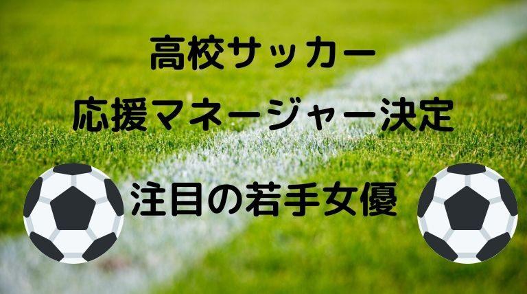 2019高校サッカー応援マネージャー