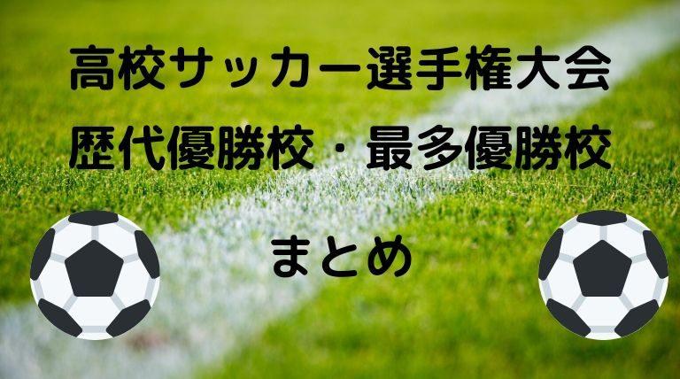 高校サッカー選手権大会歴代優勝校